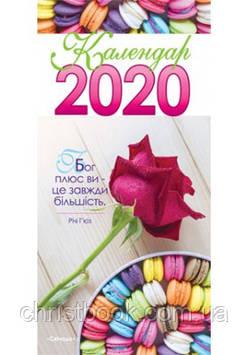 Календар з листівками на 2020 рік