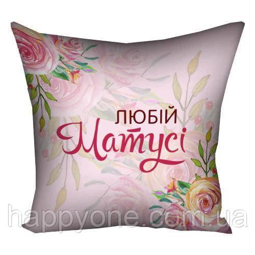 """Подушка """"Любій матусі"""", 30х30 см"""