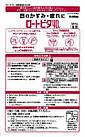 Rohto Vita 40 Alfa Краплі для очей з вітамінами, індекс свіжості 3, 12 мл, фото 4