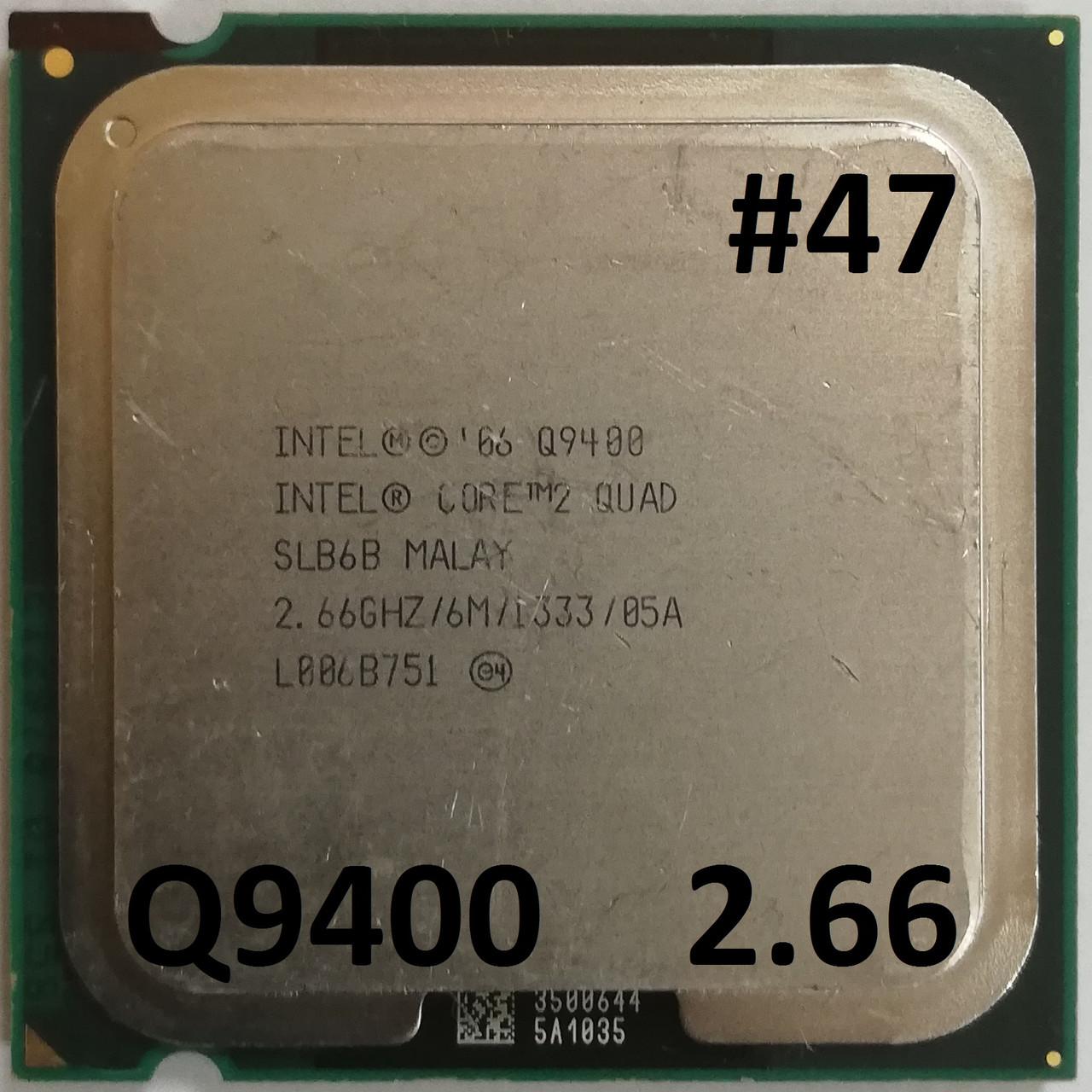 Процессор  ЛОТ #47 Intel® Core™2 Quad Q9400 R0 SLB6B 2.66GHz 6M Cache 1333 MHz FSB Soket 775 Б/У