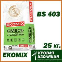 """Смесь EKOMIX """"Самовыравнивающияся """"Гладкий пол-Нивелир"""" BS 403, упаковка 25 кг"""