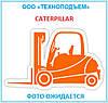 Газовый вилочный погрузчик 3 тонны Caterpillar GP30N б/у