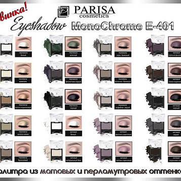 Тени Parisa cosmetics Mono Е-401