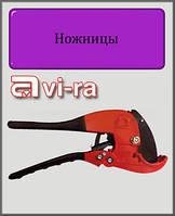 Ножницы VI-RA 16-42 Profi для ппр и металлопластиковых труб