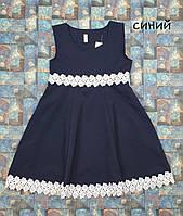 Школьный детский сарафан для девочки Лилия темно-синий 116,122,128,134см МАДОННА +белое кружево