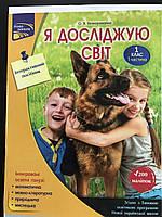 Робочий зошит Я досліджую світ 1 клас 1 частина Інтерактивний посібник