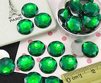 (50 шт) Стразы серединки, кабошоны Ø 14мм (цена за 50шт) Цвет - Зелёный (сп7нг-1266)