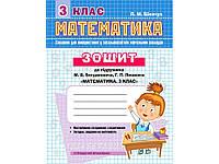 Робочий зошит Математика до підручника М.В.Богдановича, Г.П. Лишенка Математика 3 клас