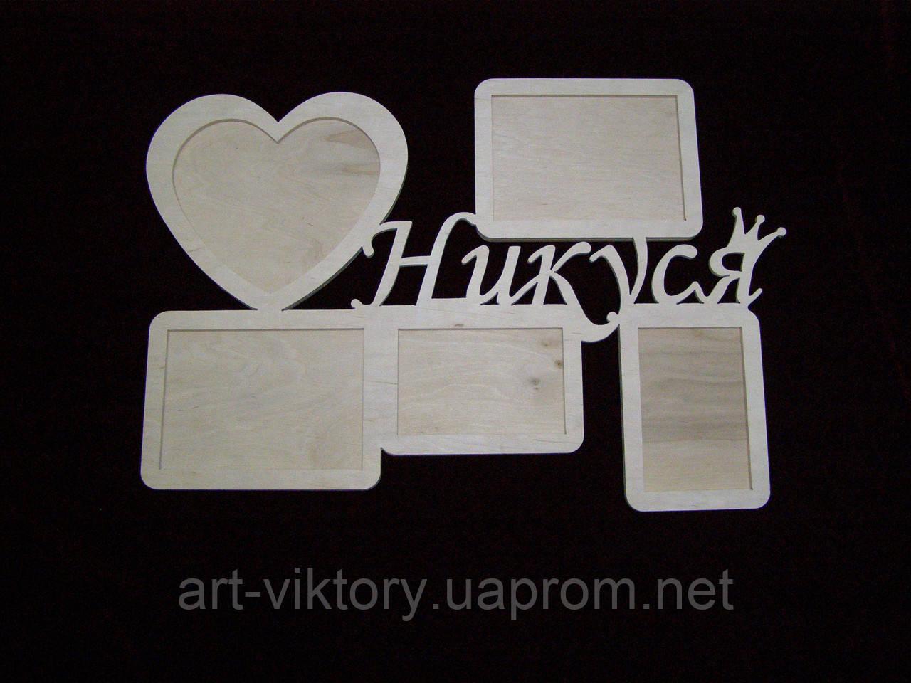 Рамка для фото Никуся  (40 х 57 см), декор