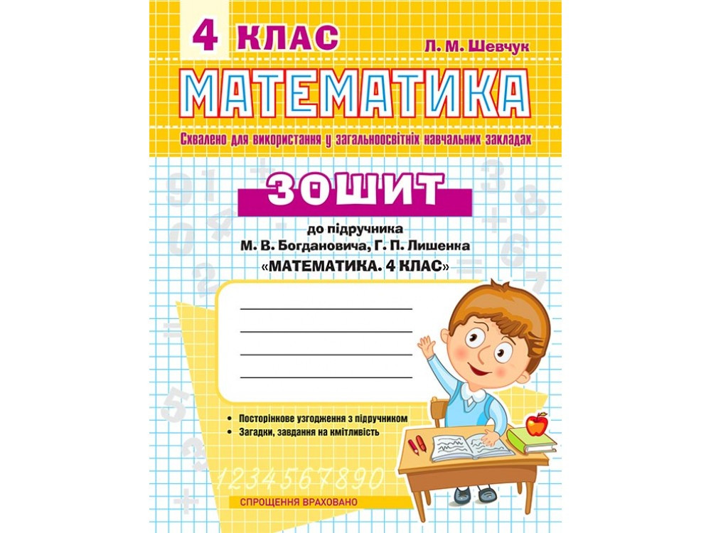 Робочий зошит Математика до підручника М.В.Богдановича, Г.П. Лишенка Математика 4 клас