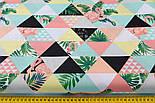 """Бязь польская """"Фламинго с мятно-коралловыми треугольниками"""" (2414а), фото 3"""