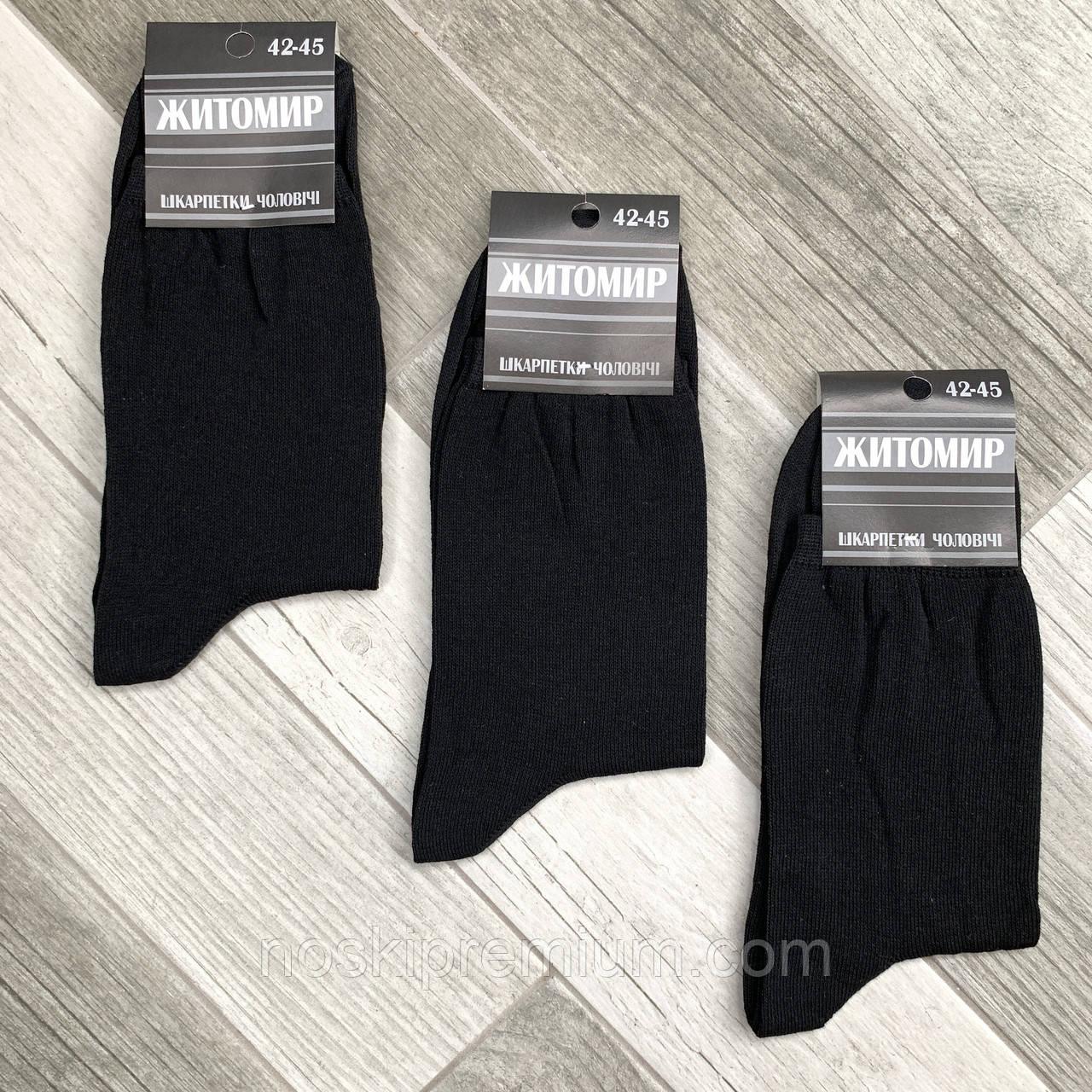 Носки мужские демисезонные гладкие хлопок Житомир, 42-45 размер, чёрные, 014-008