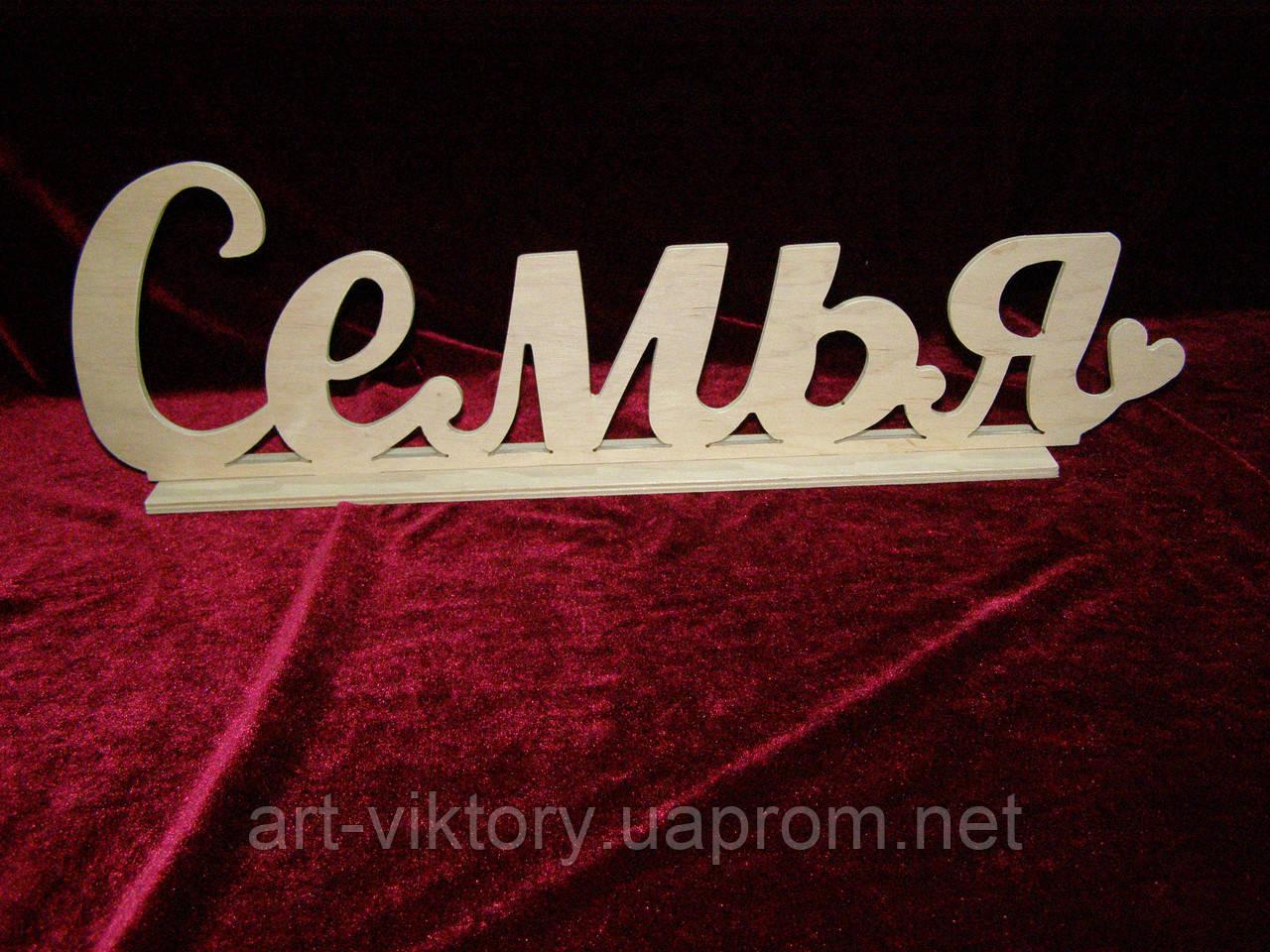 Слово Семья на подставке (50 х 15 см), декор