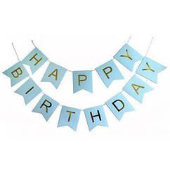 Гирлянда Happy Birthday (голубая)