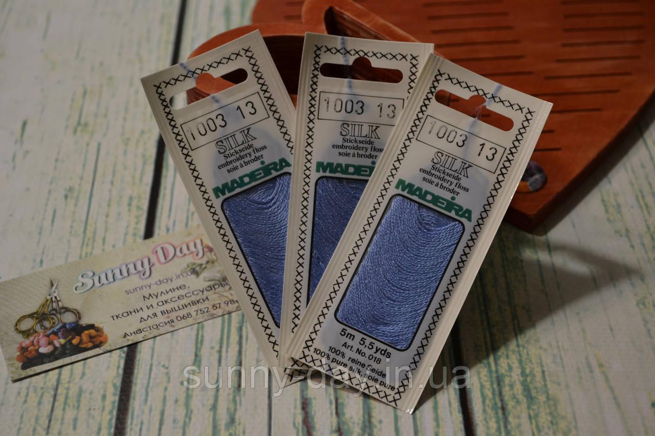 Мулине Madeira Silk, 1003