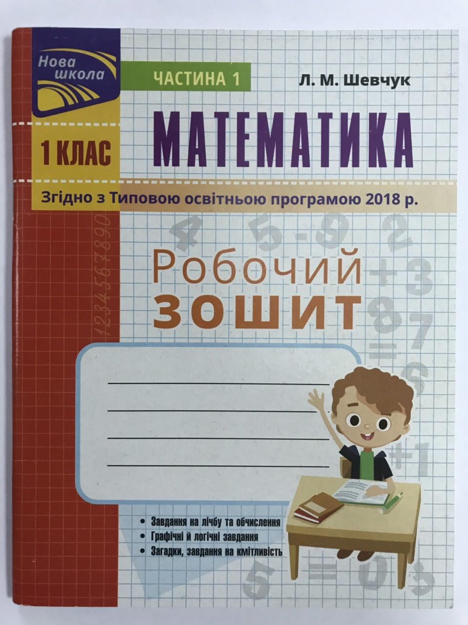 Робочий зошит Математика Л.М. Шевчук за новою програмою 1 клас частина 1