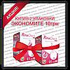 """Набор тест-полосок """"Рина Чек"""" 2 уп. (100 шт.)"""