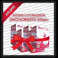 """Набор тест-полосок """"Рина Чек"""" 5 уп. (250 шт.)"""