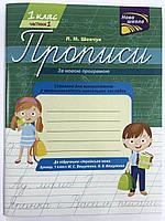 Прописи до підручника Українська мова Буквар 1 клас М.С.Вашуленка Частина 1