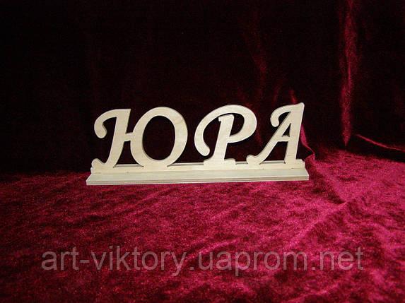 Имя Юра на подставке (24 х 7,5 см), декор, фото 2