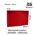 Ювелирный планшет BOXSHOP - 1020313526, фото 2