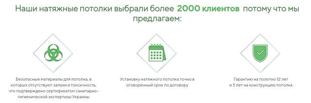 Натяжные потолки в Харькове