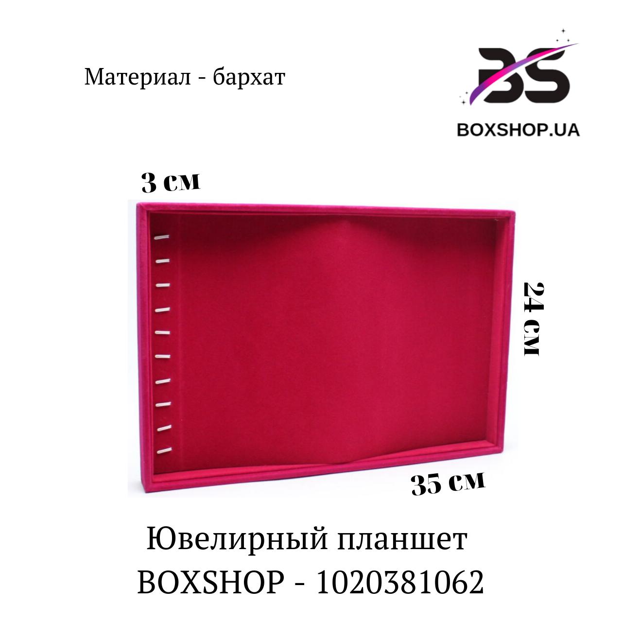 Демонстрационное оборудование под цепочки, для ювелирной витрины (35*24*3 см)