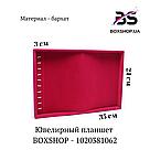 Ювелирный планшет BOXSHOP - 1020381062, фото 2