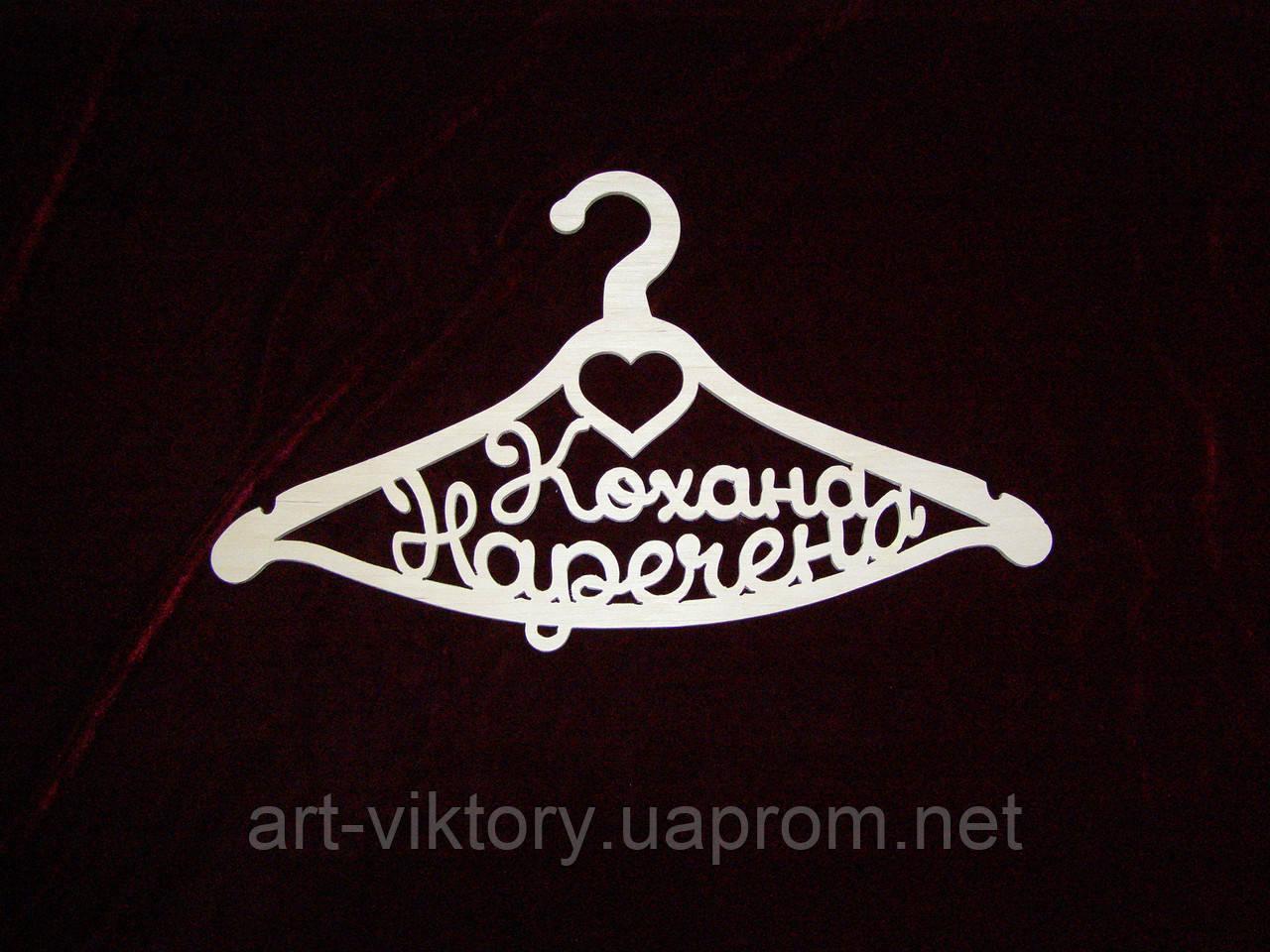 Вешалка Кохана Наречена ( 45 х 26 см), декор