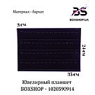 Ювелирный планшет BOXSHOP - 1020390914, фото 2