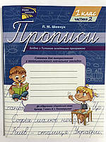 Прописи до підручника Українська мова Буквар 1 клас К.І. Пономарьової 2 частина