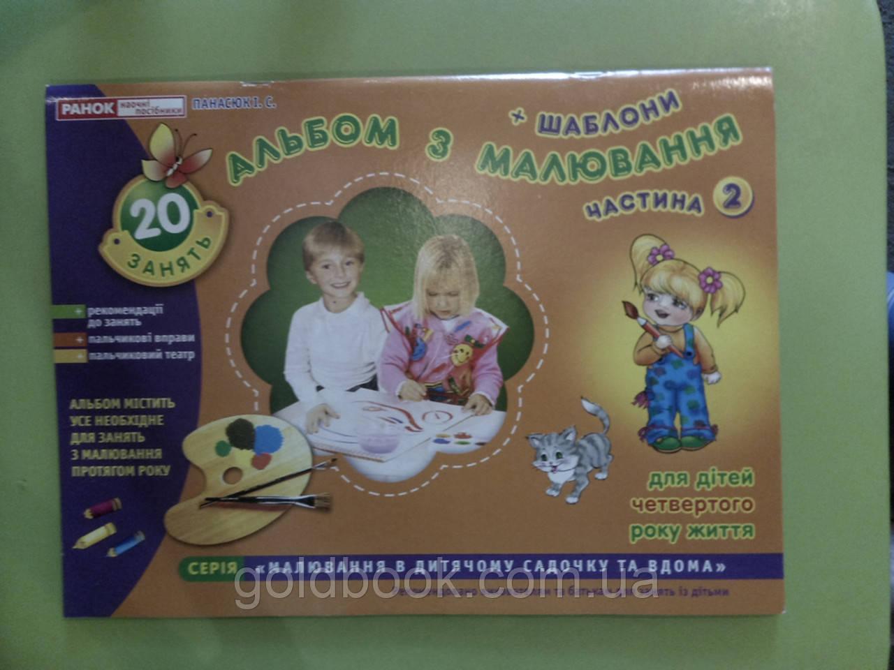 Альбом з малювання, для дітей четвертого року життя, ІІ частина.