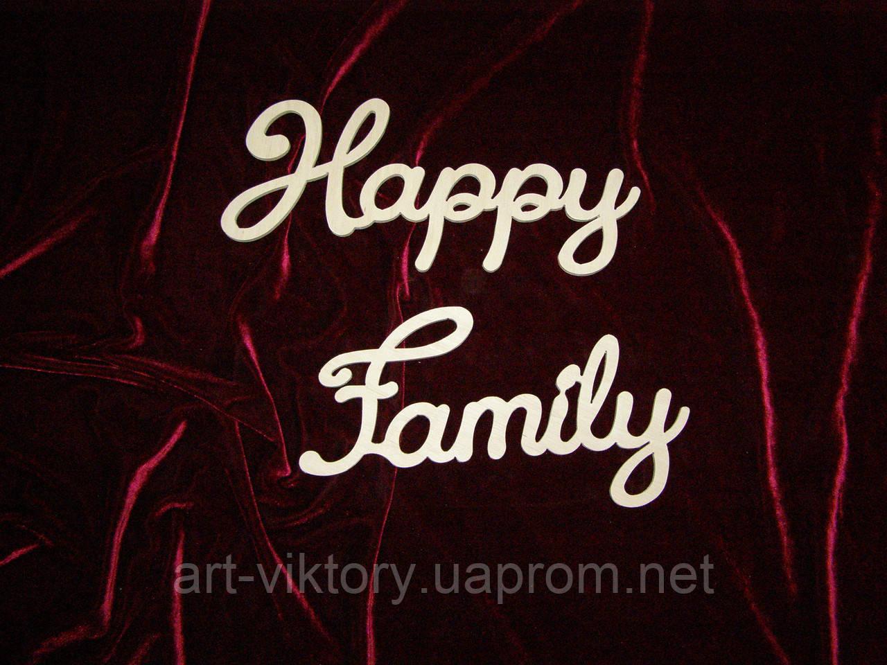 Happy Family (32 х 14 см и 29 х 16 см), декор