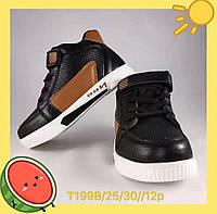 Детские демисезонные ботинки для мальчиков оптом Размеры 25-30