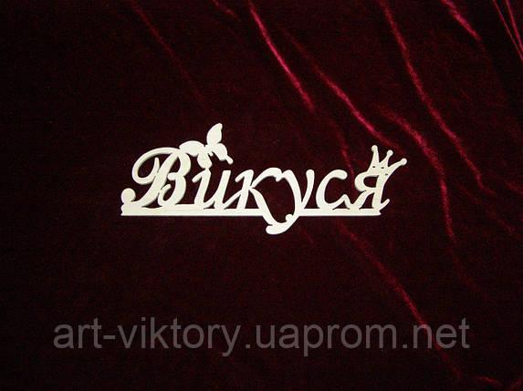 Имя Викуся (38 х 15 см), декор, фото 2