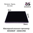 Ювелирный планшет-презентер BOXSHOP - 1020814902, фото 2