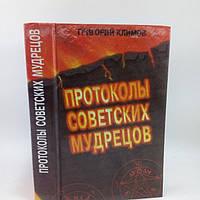 Климов Г. Протоколы советских мудрецов (тв, б/у).