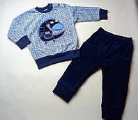 Детский велюровый костюм для мальчика  ТМ ЛяЛя