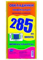 Обложка для книг 285мм -высота (3штуки), 200мкм - толщина,  регулируемые по ширине 350-452мм уп10