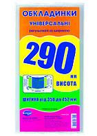 Обложка для книг 290мм -высота (3штуки), 200мкм - толщина,  регулируемые по ширине 350-452мм уп10
