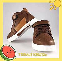 Детские демисезонные ботинки для мальчиков оптом Размеры 31-36