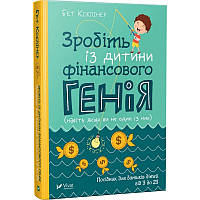 Книга Зробіть із дитини фінансового генія Бет Коблінер
