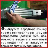 "ТЭН для радиатора с терморегулятором-программатором ""ЭРА-ТЕРМО"" - комплект для электроотопления своими руками, фото 5"