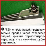"ТЭН для радиатора с терморегулятором-программатором ""ЭРА-ТЕРМО"" - комплект для электроотопления своими руками, фото 2"