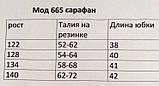 Сарафан для девочек в размерах:122,128,134,140., фото 7
