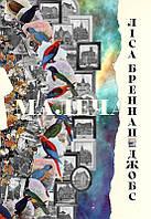 Книга Малеча Ліса Бреннан-Джобс