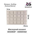 Ювелирный планшет BOXSHOP - 1020838460, фото 2
