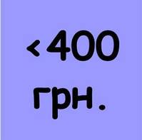 Детская обувь до 400 грн