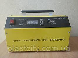 Апарат терморезисторного зварювання Дарфин МС-250 для поліетиленових труб