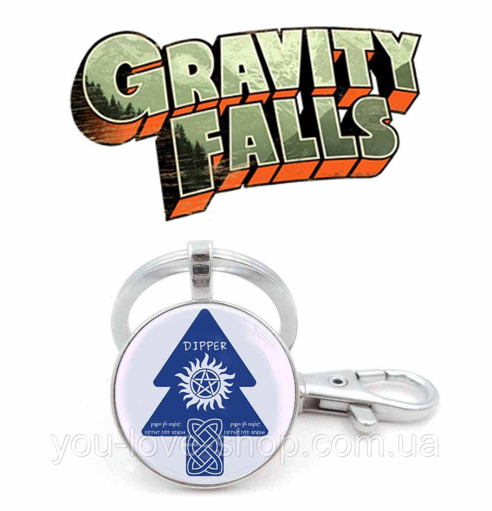 Брелок Диппер Гравити Фолз / Gravity Falls